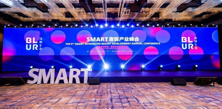 """第五届 SMART度假产业峰会成功举办,""""模糊生态""""文旅行业发展新方向首度引起热议"""