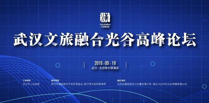 2019武汉文旅融合光谷高峰论坛将于9月19日召开,聚焦文旅融合