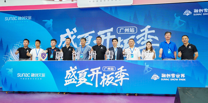 广州融创文旅城开业,融创滑雪学校正式启幕