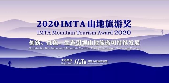 """重磅发布:2020 """"IMTA山地旅游奖""""征集评选活动正式启动"""