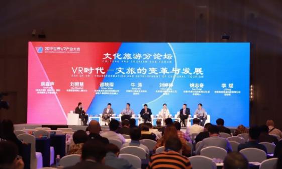 执惠创始人兼CEO刘照慧受邀出席2019年世界VR产业大会