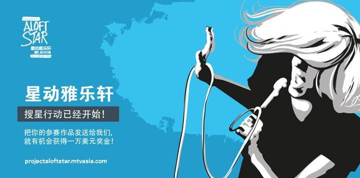"""聚焦文娛賽道,""""星動雅樂軒""""亞太區選拔賽啟動,能否打造酒店跨界新時尚"""