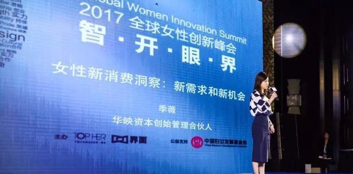 华映资本季薇谈女性新消费:年轻女性三大刚需,撩汉、赚钱、变美