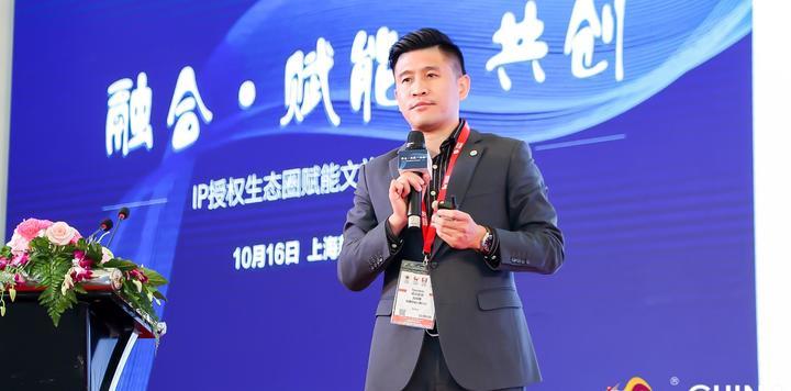 IP授权生态圈赋能大会丨执惠创始人兼CEO刘照慧:新时代下的新用户、新场景和新IP