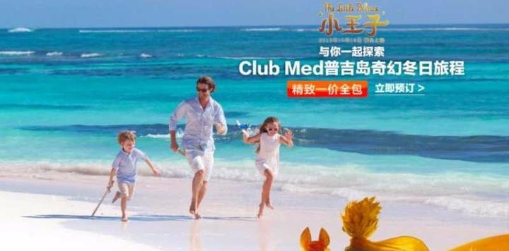 如何成功打造海岛度假区?专访法国地中海俱乐部全球开发与建设副总裁兰睿德