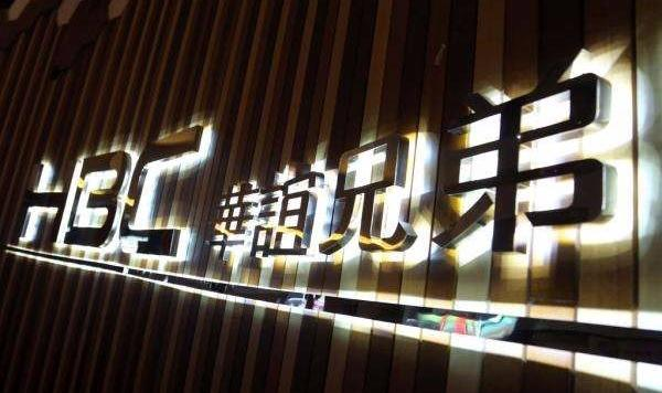 華誼兄弟加速實景娛樂布局,電影綜合體2018年四城開業