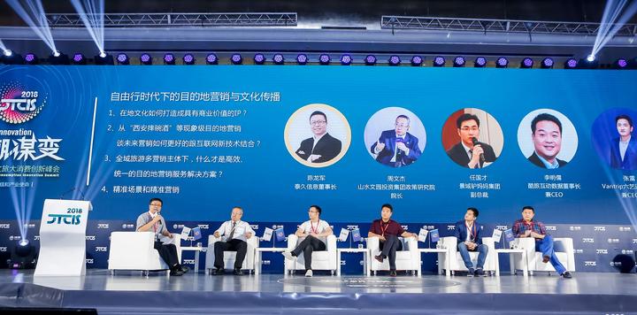 2018CTCIS峰会 | 旺彩双色球:自由行时代下的目的地营销与文化传播