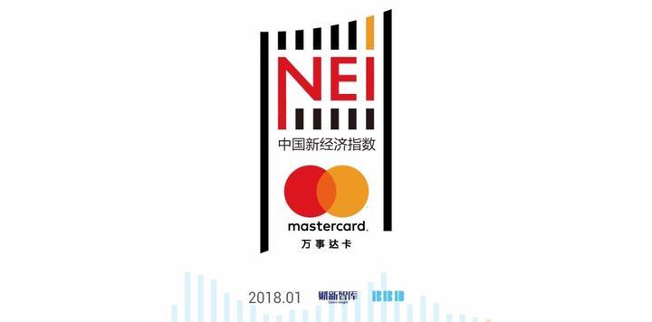 2018年1月万事达卡财新BBD中国新经济指数发布