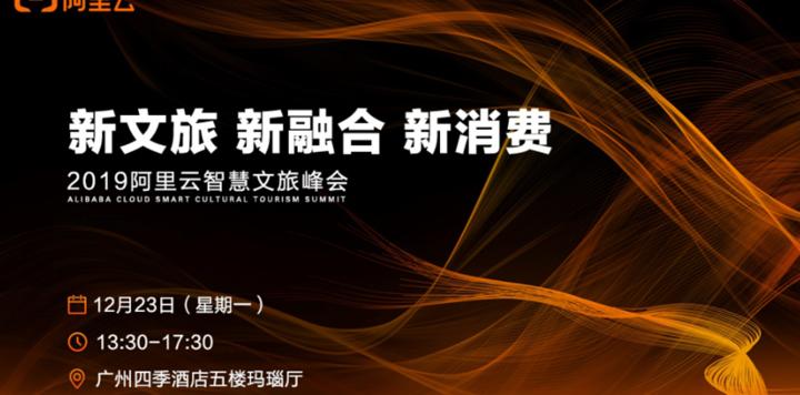 阿里云宣布进入万亿文旅市场,12月23日官宣