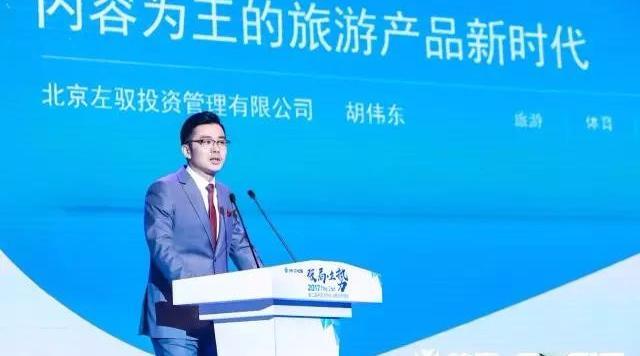 左驭创始人兼CEO胡伟东:内容为王的旅游产品新时代