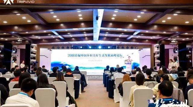 2018首届中国乡村美好生活发展高峰论坛举行,推动乡村美丽经济发展