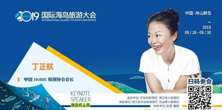海岛名人堂 | 中国HOBIE级别协会会长丁正航:蓝色经济下,帆船运动如何助力城市转型?