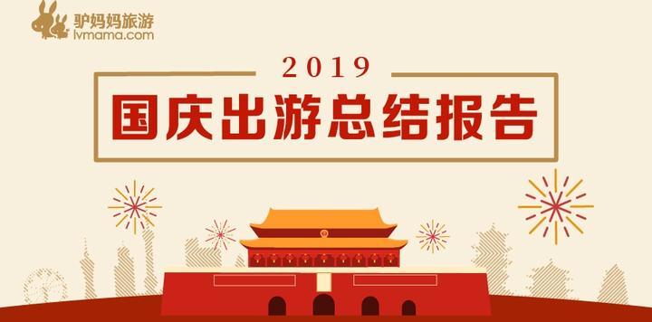 驢媽媽發布《2019年國慶出遊總結報告》:帶着國旗去旅行成風尚、夜遊消費更紅火