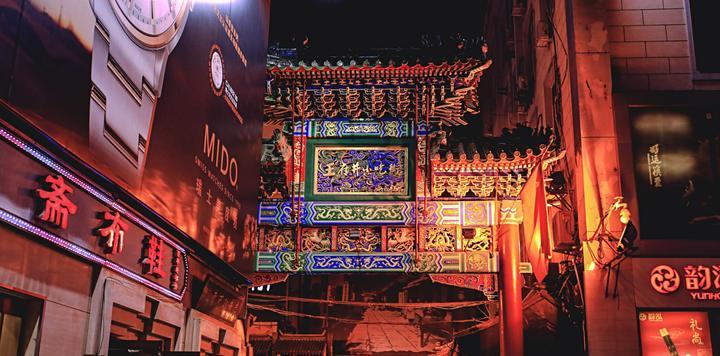 又放大招!拿下免税牌照后,王府井拟合并北京老牌商场