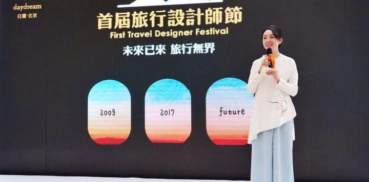 旅行终将成为创意行业,白日梦用一场跨界盛会来诠释「旅行+」