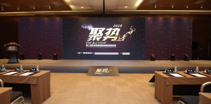 聚势·2018第二届体育旅游创业创新高峰论坛圆满落幕