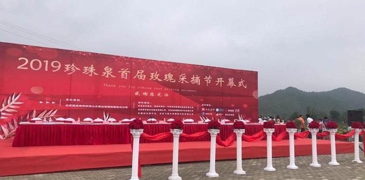 延庆珍珠泉首届玫瑰采摘节开幕,积极构建生态景观产业新格局