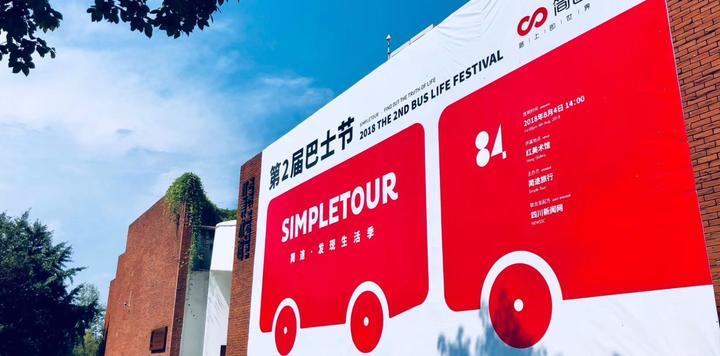 中國第2屆巴士節:構建目的地旅游生態,助力旅游新經濟發展