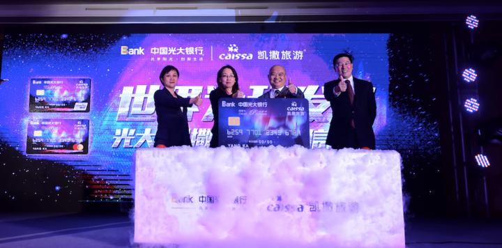 凯撒旅游携手中国光大银行,缔造最高级别旅游专享联名卡