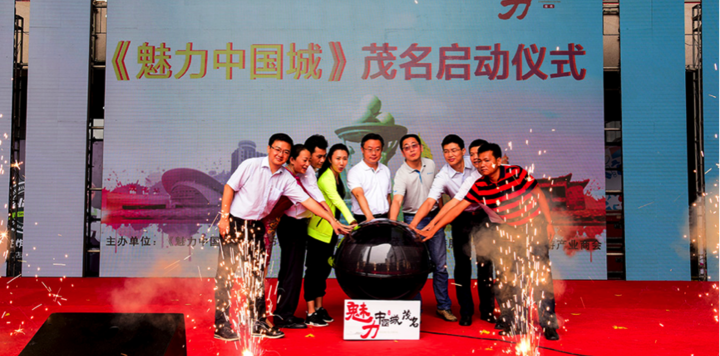 《魅力中国城》首批入选城市揭晓,茂名召开启动仪式