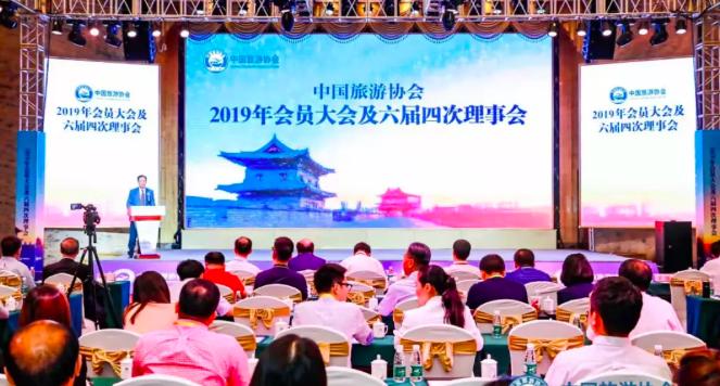 中国旅游协会2019年会员大会及六届四次理事会在大同召开