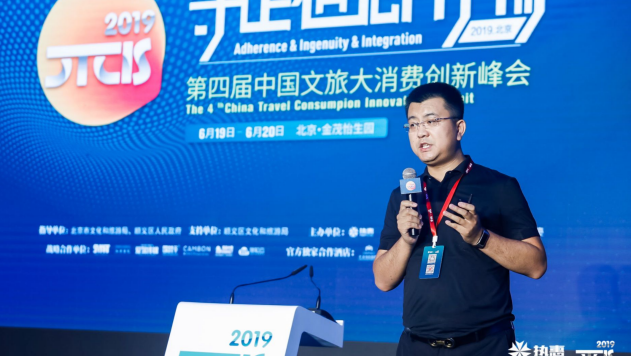 2019CTCIS峰会 | 华影夜游杨建林:行浸式夜游的四个维度和爆款打造逻辑