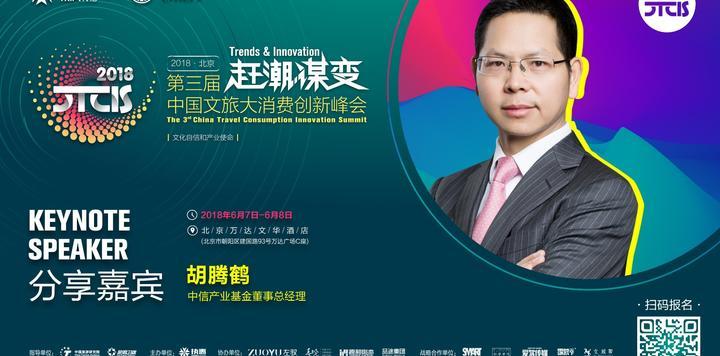 中信产业基金董事总经理胡腾鹤确认出席2018CTCIS第三届中国文旅大消费创新峰会