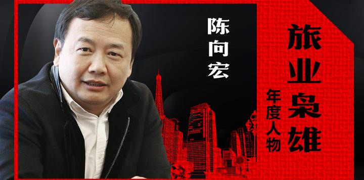 旅业枭雄之2017年度人物:小镇之子陈向宏