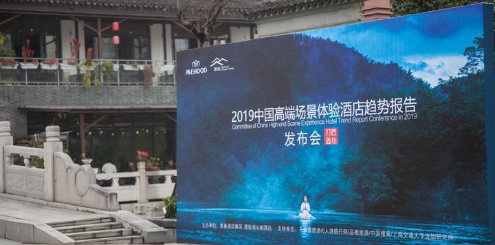 """2019中国高端场景体验酒店趋势报告发布,国内品牌连锁酒店业步入""""提档升级""""快车道"""