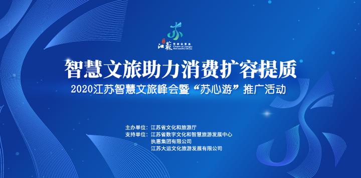 智慧文旅助力消费扩容提质 | 2020江苏智慧文旅峰会即将盛大启幕!