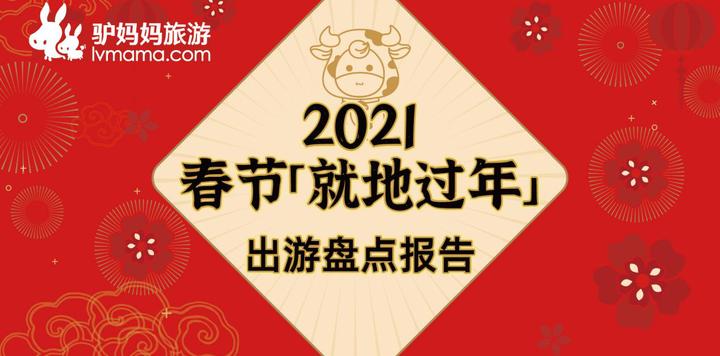 驴妈妈发布《2021春节就地过年出游盘点报告》:红色旅游、文博游走热,宅酒店成新年俗