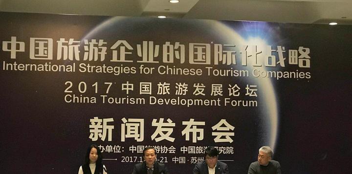 2017中国旅游发展论坛新闻发布会在北京召开
