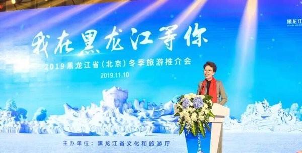 新华丝路:中国东北省份黑龙江在北京启动冬季旅游路演活动