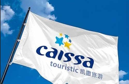 """凯撒旅游披露2017年报,演绎重度垂直旅游市场的多样""""打法"""""""