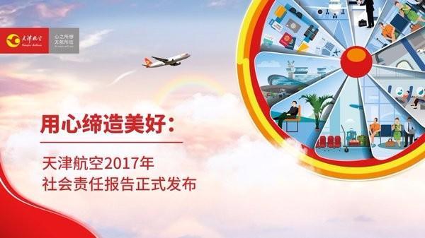 天津航空发布2017年度社会责任报告