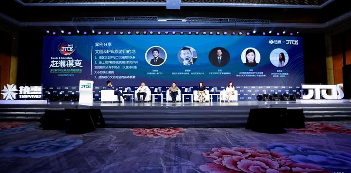 2018CTCIS峰会 | 案例分享:IP&文创&旅游目的地