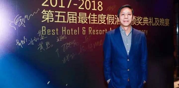 2018《旅游情報》第五屆最佳度假酒店頒獎典禮圓滿落幕!