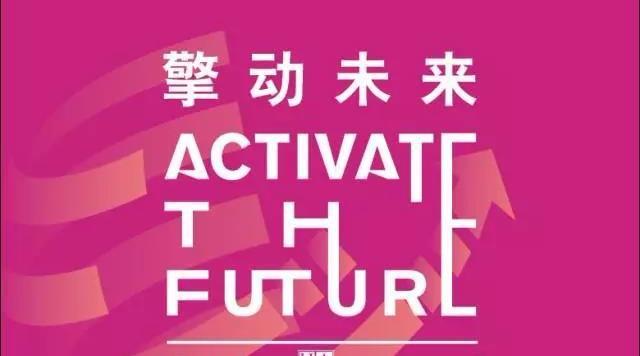 倒计时一周,第十届AHF国际酒店及旅游业投资峰会 | 行业达沃斯