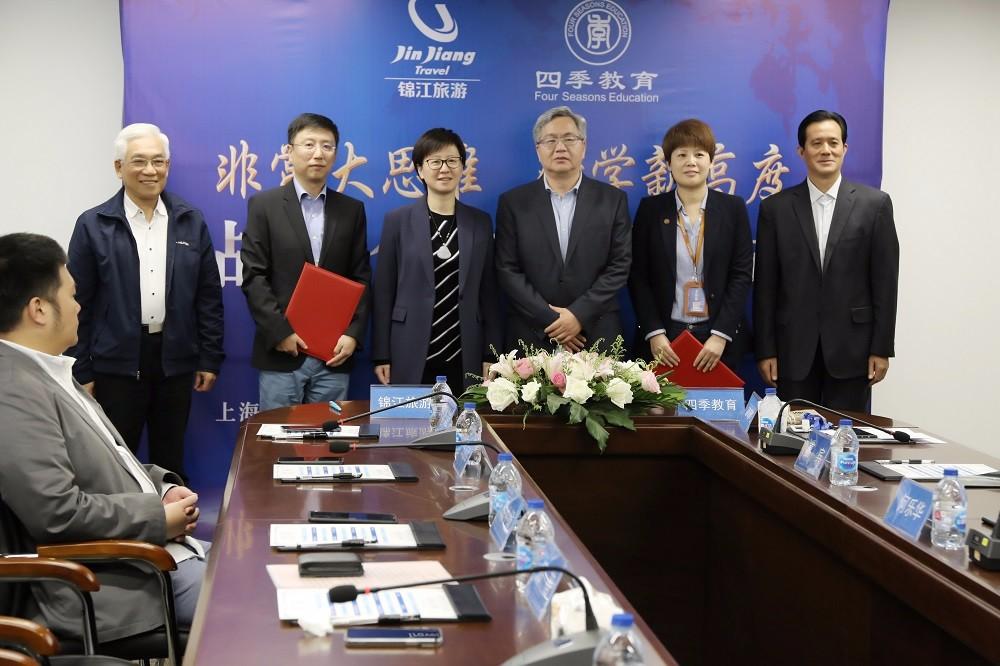 四时教育与锦江旅游签订计谋合作和谈,协力打造很是年夜思惟系列研学产物