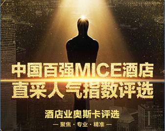 中国百强MICE酒店评选启动 ,800万直采买家投票在即