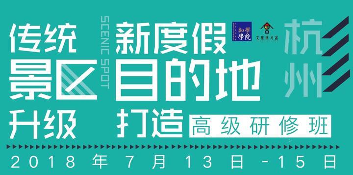 【文旅研习舍】传统景区升级与新度假目的地打造高级研修班 | 7月13-15日 杭州