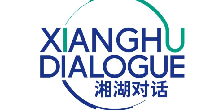 首届世界旅游联盟·湘湖对话9【moon】相杭州