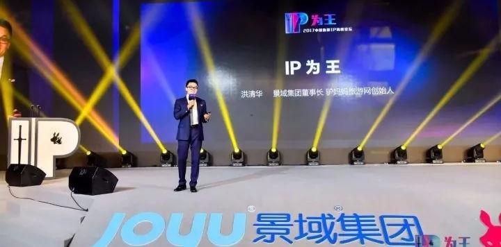 景域集团洪清华:IP成第四代流量入口,渠道的核心在于IP