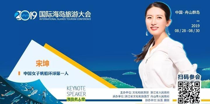 海岛名人堂 | 中国女子帆船环球第一人宋坤亮相国际海岛旅游大会:帆船文化传播如何推动开启新航海时代?