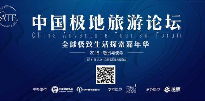 中国极地旅游论坛:价值观与服务理念是极地旅游发展的核心