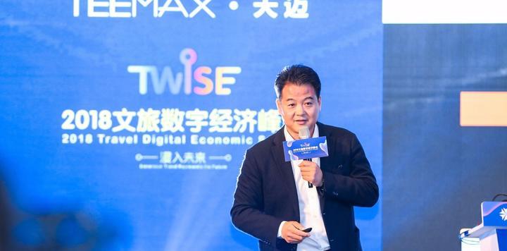 文旅数字经济峰会 | 李明儒:如何利用大数据做好目的地品牌营销?