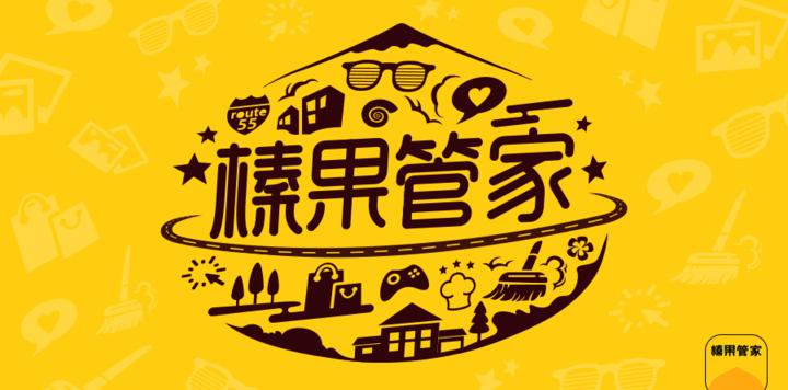 """榛果民宿推出""""榛果管家"""",住宿分享平台保洁服务再升级"""