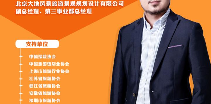 文旅大咖公益直播㉝   赵永忠:新时代A级景区的文旅融合之路