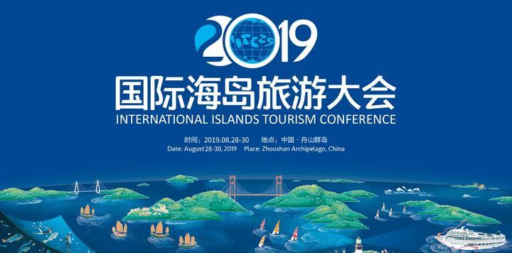 2019國際海島旅游大會即將召開,開拓海島旅游新格局!