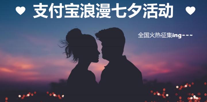 征集令!支付寶浪漫七夕活動全面啟動